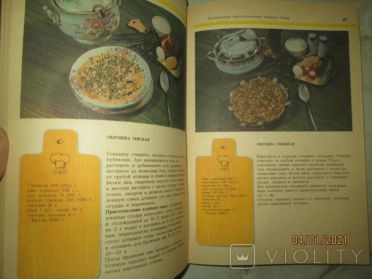 Технология приготовления первых .вторых и сладких блюд -альбом, фото №5