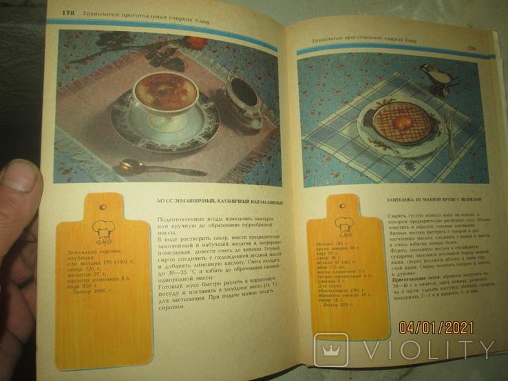 Технология приготовления первых .вторых и сладких блюд -альбом, фото №8