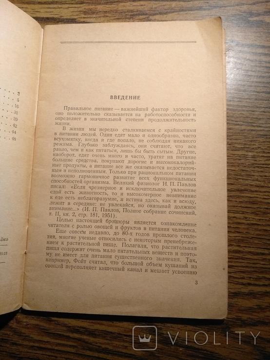 Овощи и фрукты в питании Ф.Комаров 1958, фото №7
