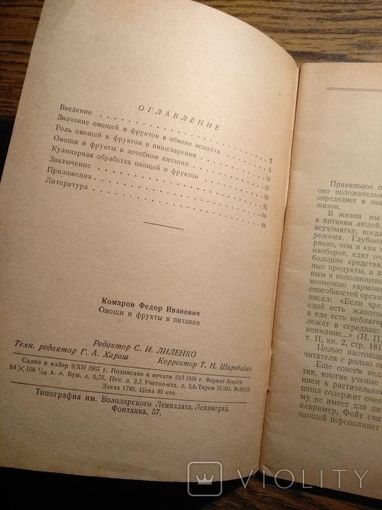 Овощи и фрукты в питании Ф.Комаров 1958, фото №8