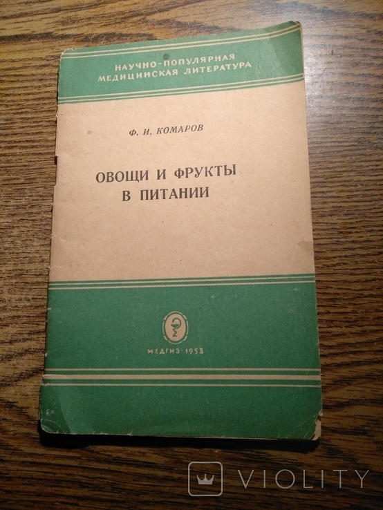 Овощи и фрукты в питании Ф.Комаров 1958, фото №2