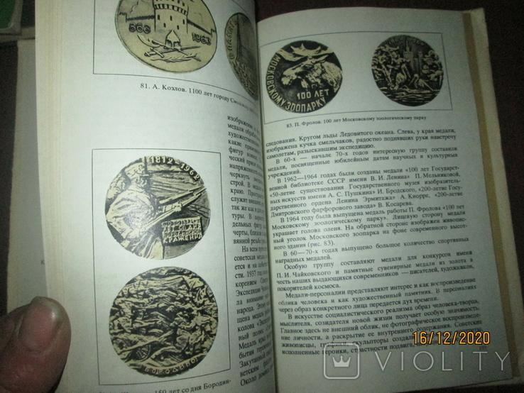 Искусство медали, фото №5