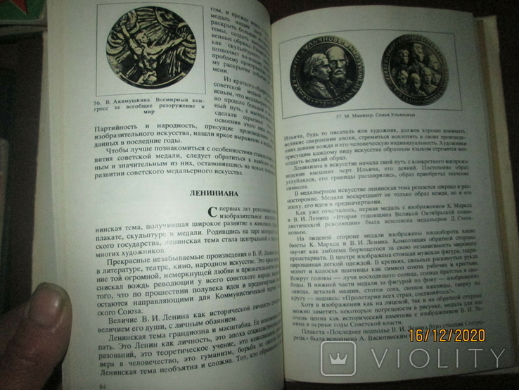 Искусство медали, фото №6