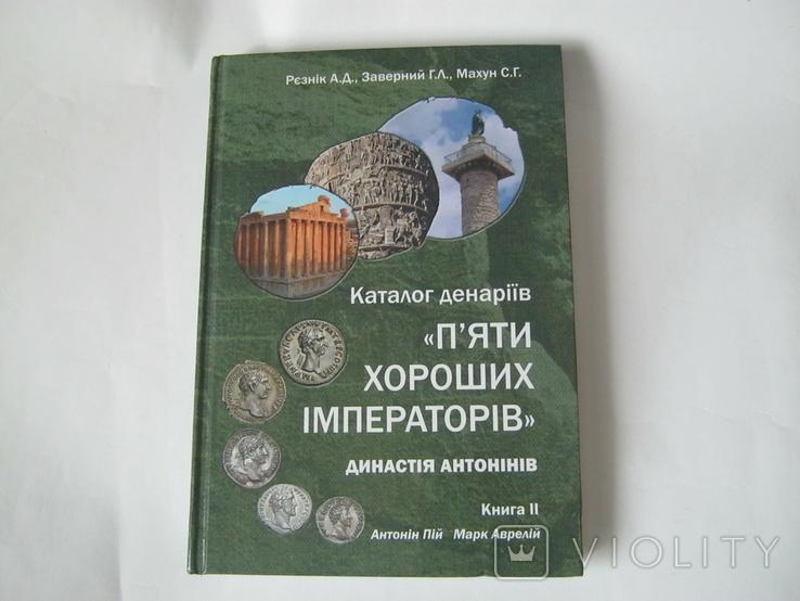 Каталог денариев Пия , Аврелия, фото №2