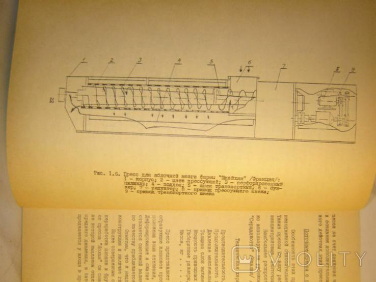 Оборудование для переработки сочного растительного сырья:, фото №6