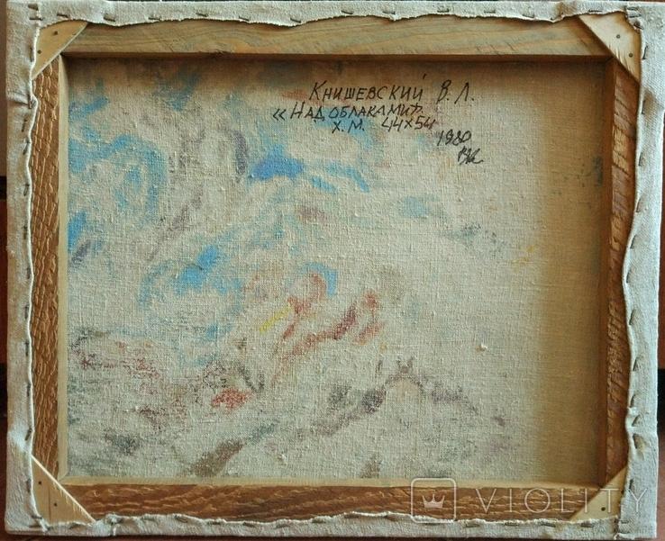 "В.Кнышевский""Над облаками"", х.м.44*54см,1980, фото №3"
