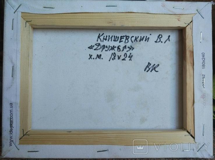 "В.Кнышевский""Дружба"", х.м.18*24см, фото №9"