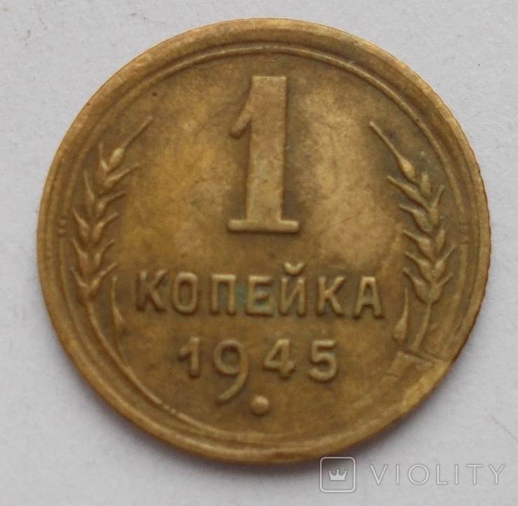 1 копейка 1945 г., фото №2