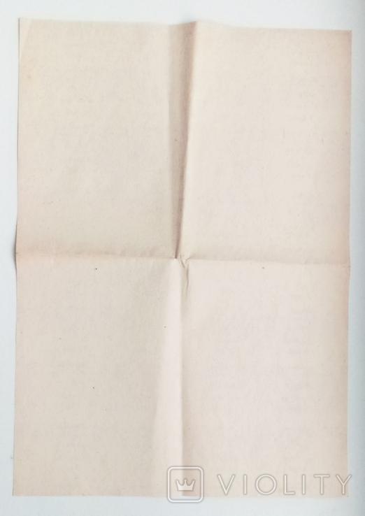 Карточка на 75 крб. Донецкая обл. лот номер 2, фото №3