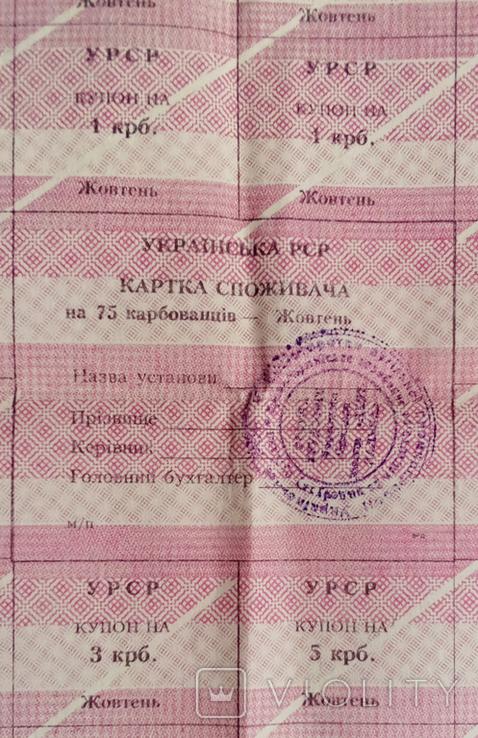 Карточка на 75 крб. Донецкая обл. лот номер 2, фото №4