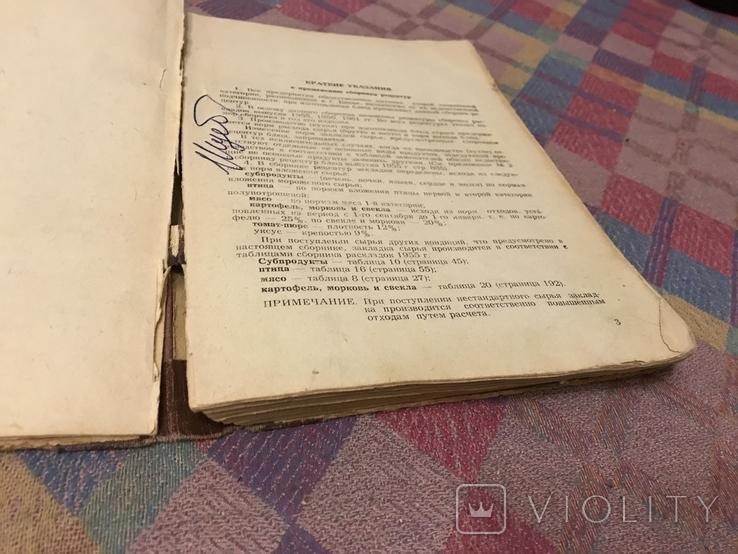 Сборник Рецептур блюд Общепит Киев (Министерство торговли), фото №5