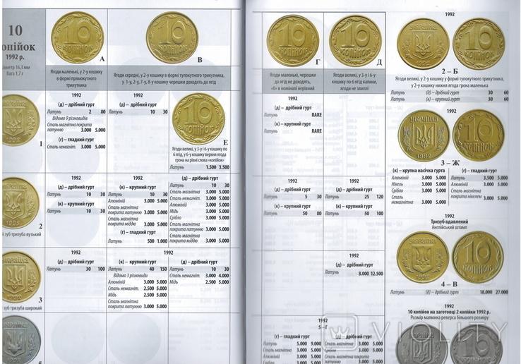 Монети України. Каталог. XVІ видання. Максим Загреба, фото №4