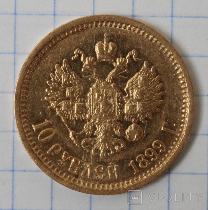 10 рублей 1899(АГ), фото №2