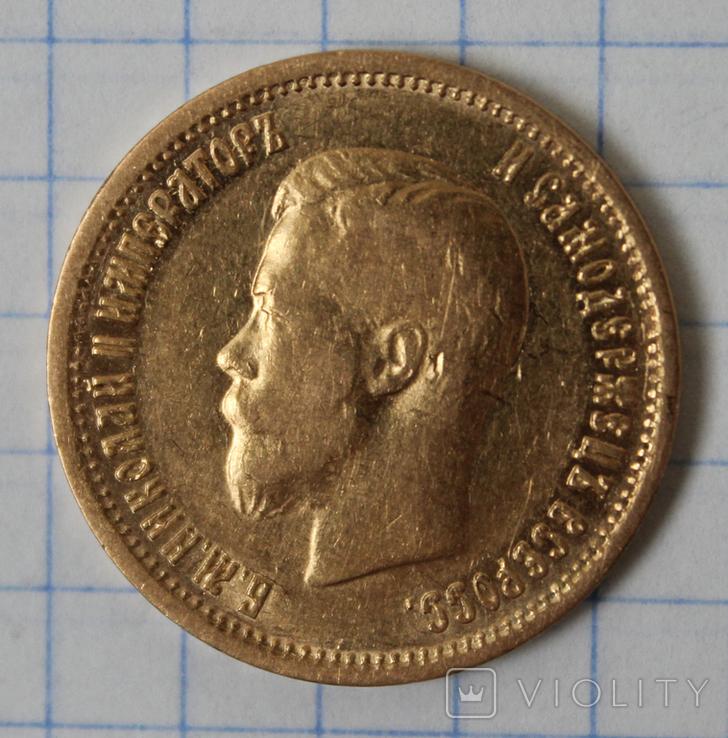 10 рублей 1899(АГ), фото №3