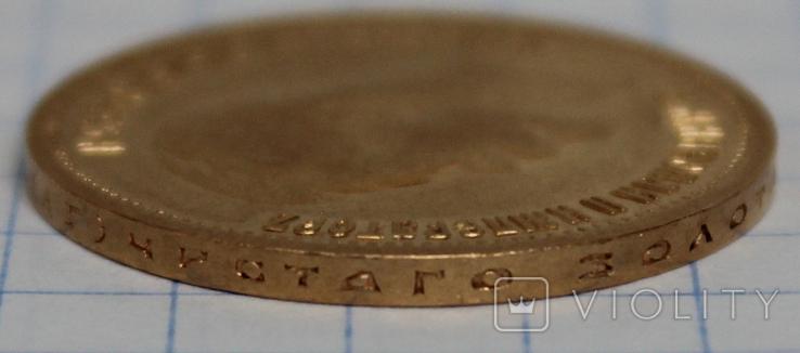 10 рублей 1899(АГ), фото №4