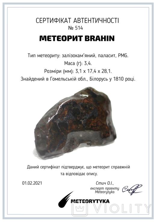 Залізо-кам'яний метеорит Brahin, 3,4 грами, сертифікат автентичності, фото №3
