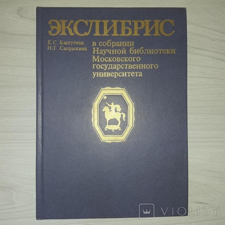Экслибрис Альбом-каталог 1985 Тираж 8800, фото №2