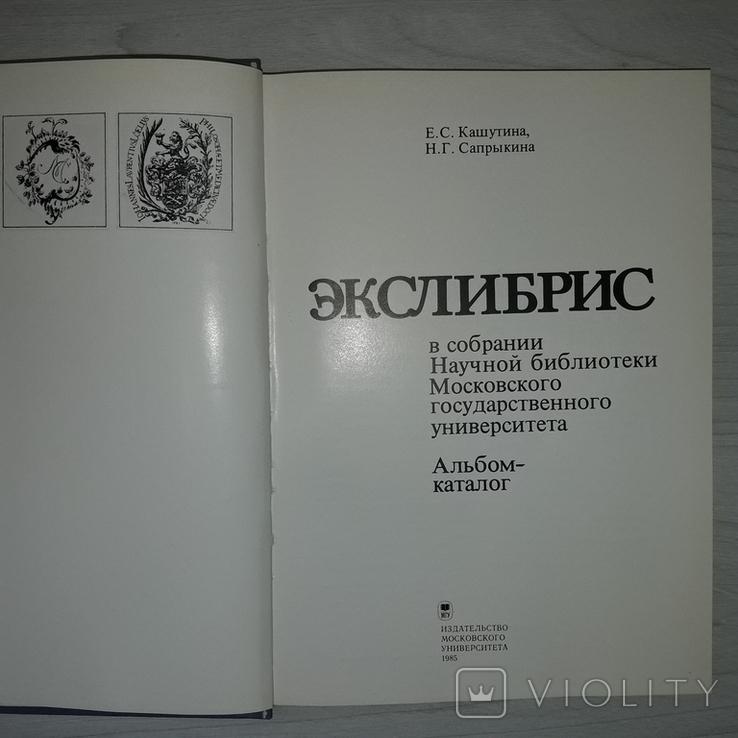Экслибрис Альбом-каталог 1985 Тираж 8800, фото №4