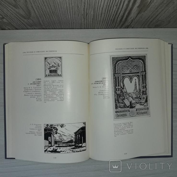 Экслибрис Альбом-каталог 1985 Тираж 8800, фото №8