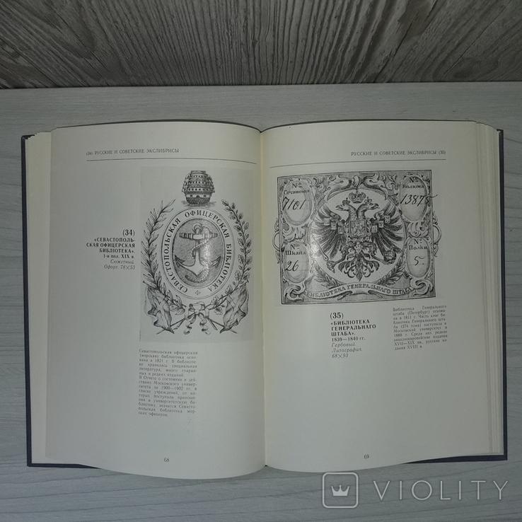 Экслибрис Альбом-каталог 1985 Тираж 8800, фото №10