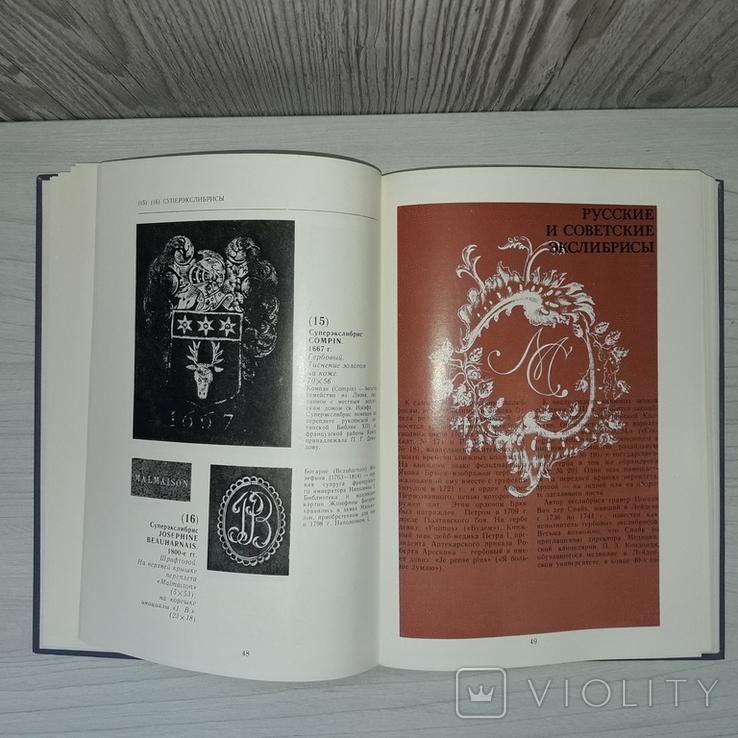 Экслибрис Альбом-каталог 1985 Тираж 8800, фото №11