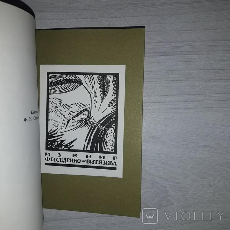 """Книжные знаки мастеров графики 3 книги Изд. """"Книга"""" 1980-1981, фото №4"""