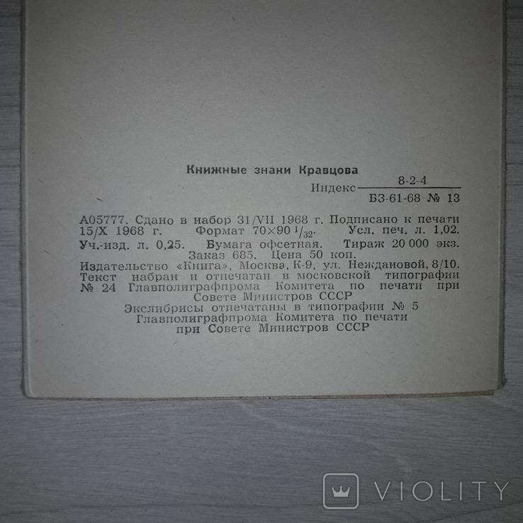 Книжные знаки Кравцова 12 экслибрисов 1968, фото №4