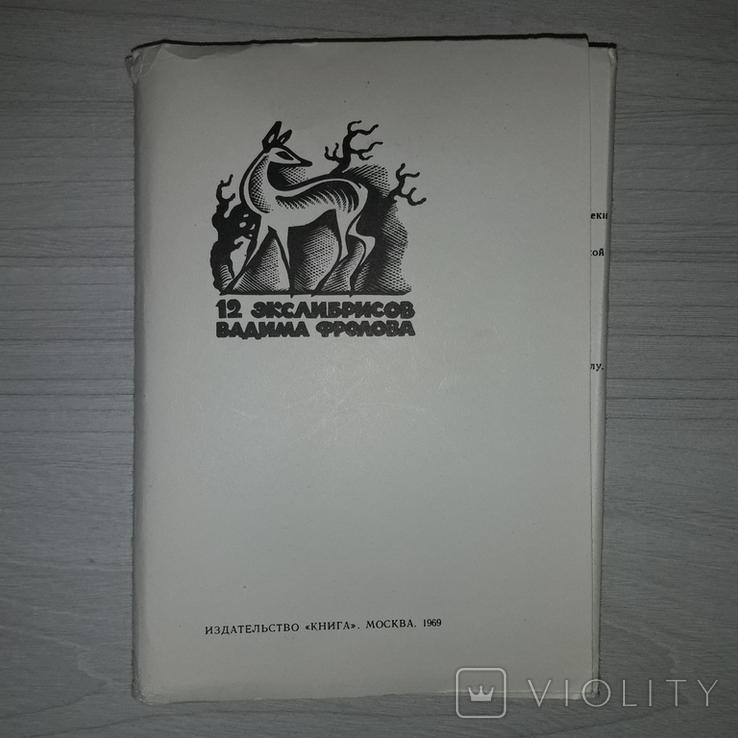 Книжные знаки В.А. Фролова 12 экслибрисов 1969, фото №3