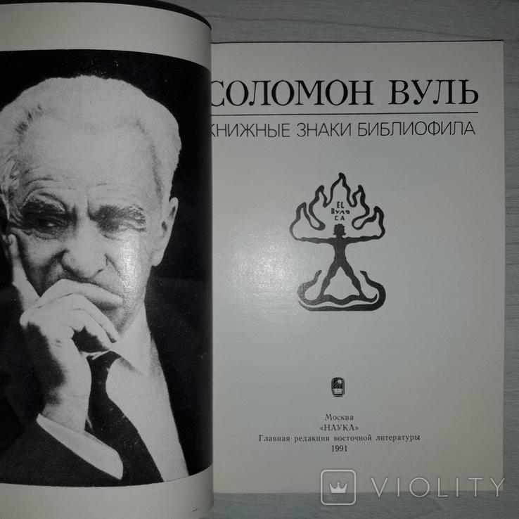 Книжные знаки библиофила 1991 Соломон Вуль, фото №4