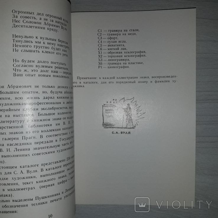 Книжные знаки библиофила 1991 Соломон Вуль, фото №11