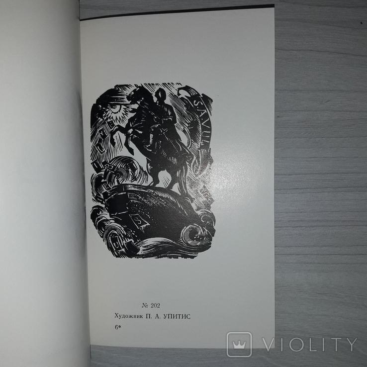 Книжные знаки библиофила 1991 Соломон Вуль, фото №13