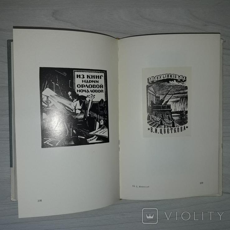 Мастера русского экслибриса 1973, фото №9