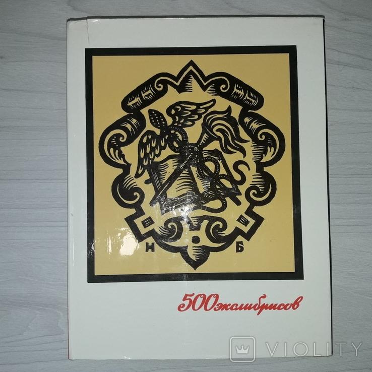 Экслибрисы художников РФ 500 экслибрисов 1971, фото №3