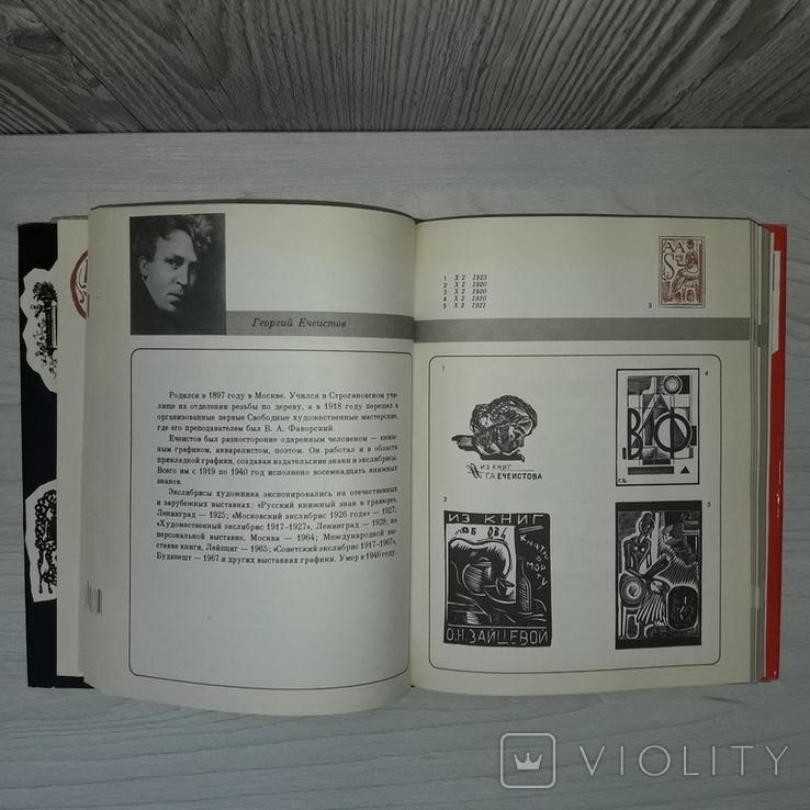 Экслибрисы художников РФ 500 экслибрисов 1971, фото №7