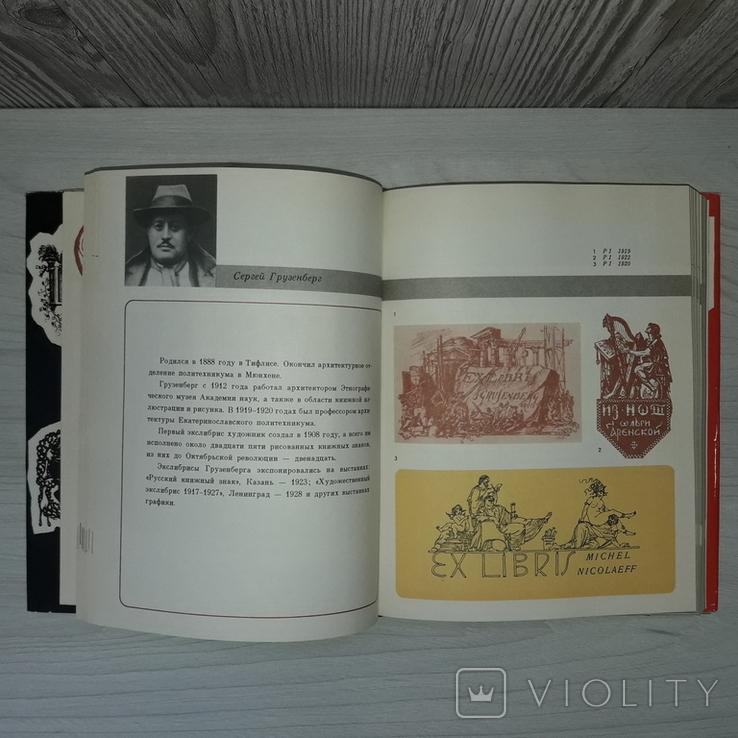Экслибрисы художников РФ 500 экслибрисов 1971, фото №8