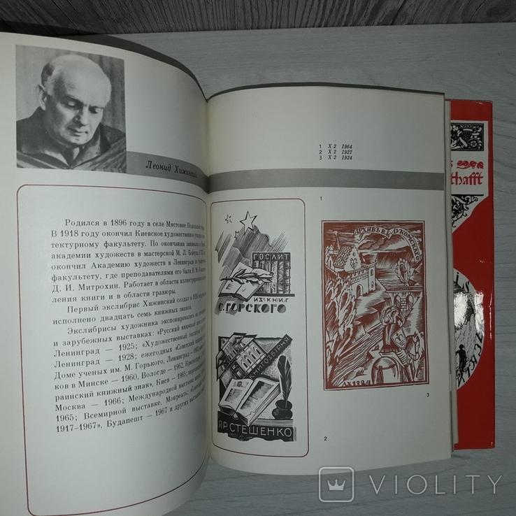 Экслибрисы художников РФ 500 экслибрисов 1971, фото №12