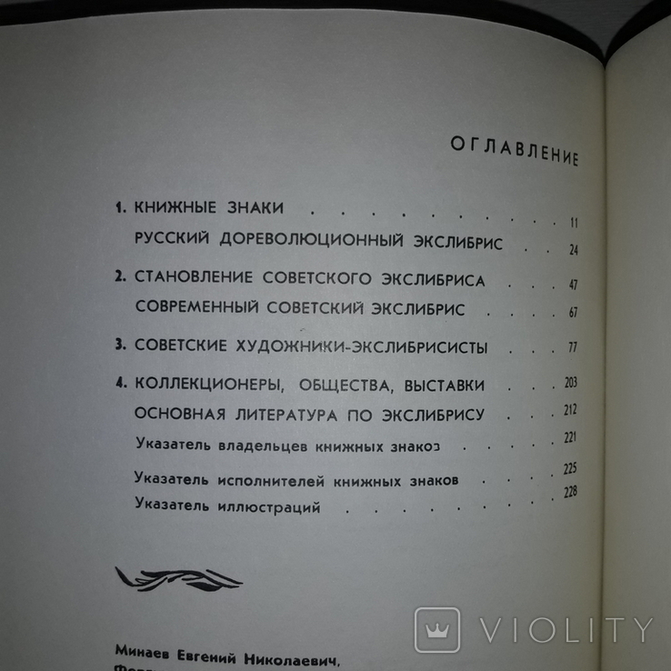 "Экслибрис 1970 Издательство ""Книга"", фото №6"