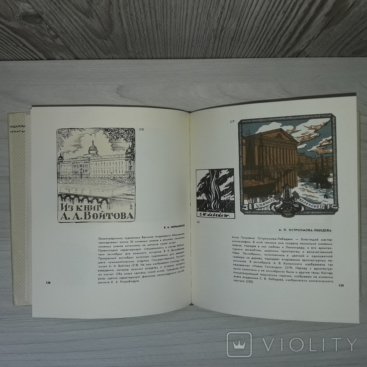 "Экслибрис 1970 Издательство ""Книга"", фото №7"