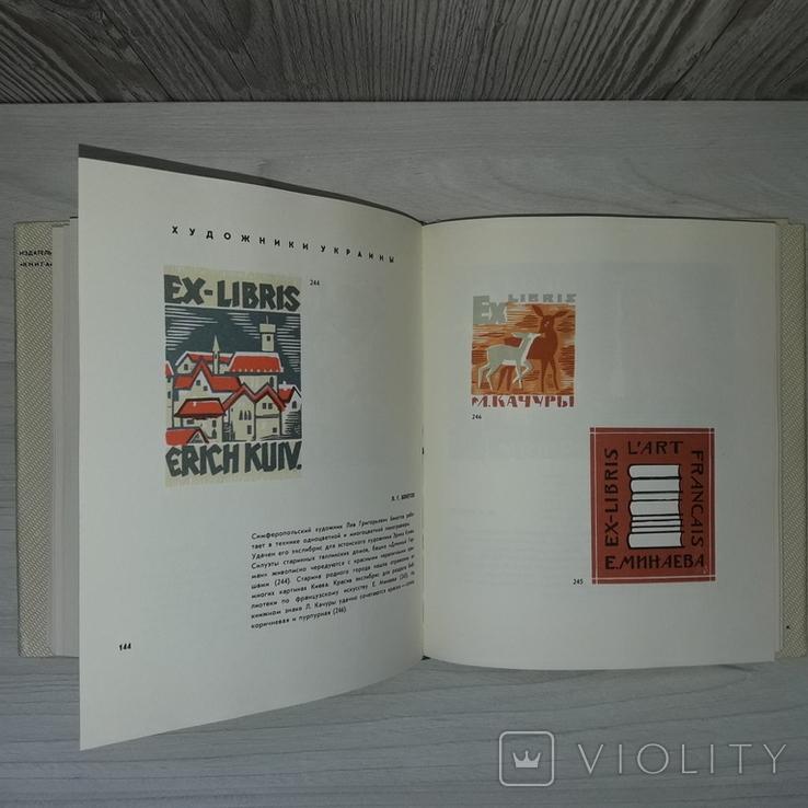 "Экслибрис 1970 Издательство ""Книга"", фото №8"