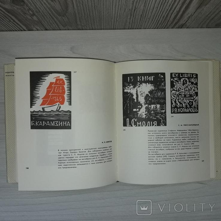 "Экслибрис 1970 Издательство ""Книга"", фото №10"