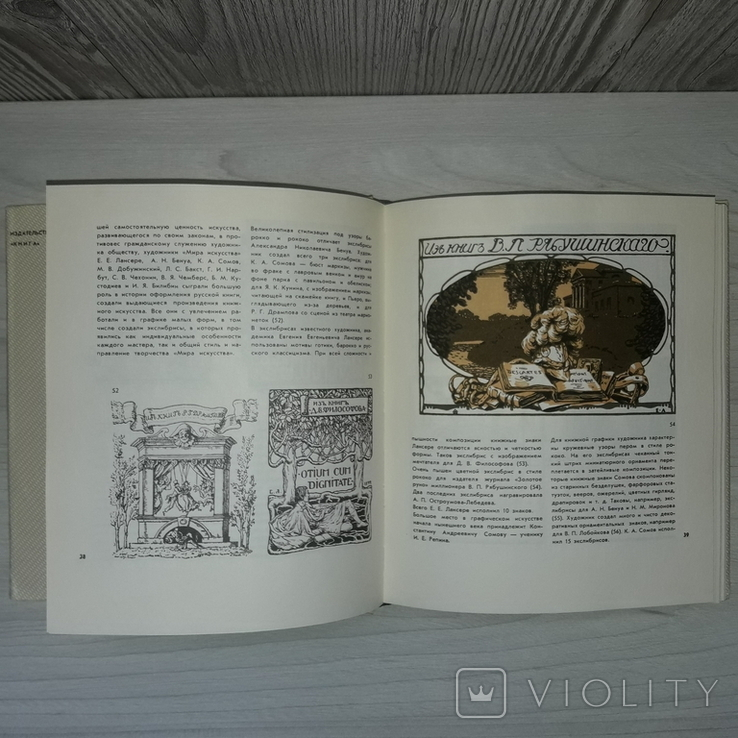"Экслибрис 1970 Издательство ""Книга"", фото №12"