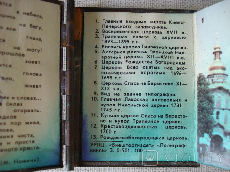 """Сувенирная книжка  """"Киевопечерская Лавра""""., фото №8"""