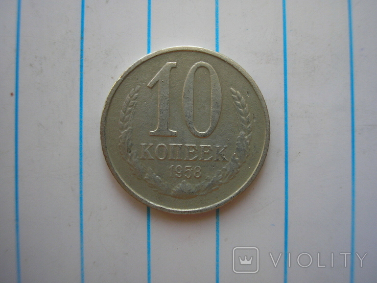 10 копеек 1958 г.,копия №2, фото №2