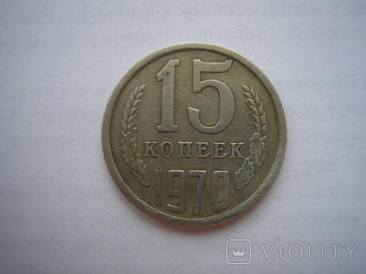 15 копеек 1970 г.Копия №2, фото №2
