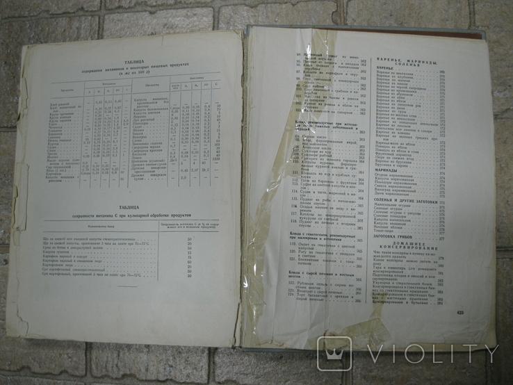 Книга о вкусной и здоровой пище 1964 Кулинария 423стр, фото №10