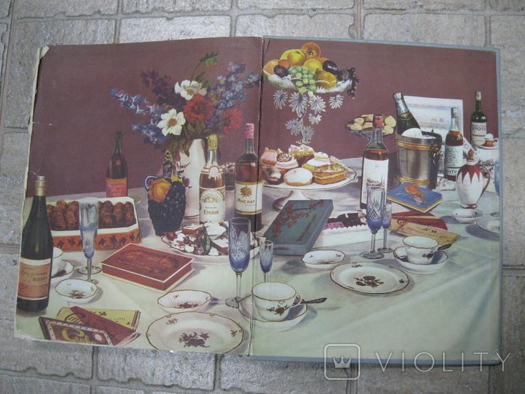 Книга о вкусной и здоровой пище 1964 Кулинария 423стр, фото №12