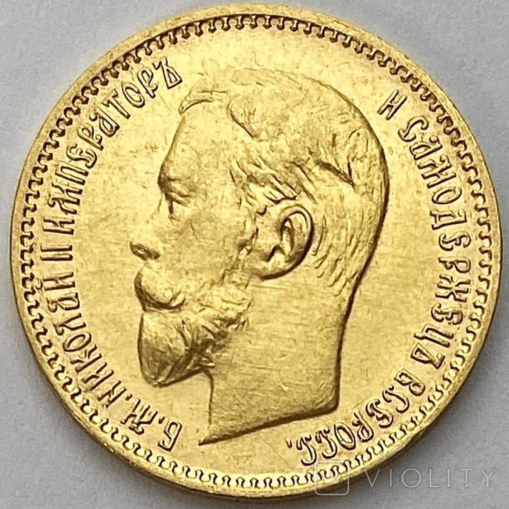 5 рублей. 1904. Николай II. (АР) (золото 900, вес 4,30 г) 3., фото №2