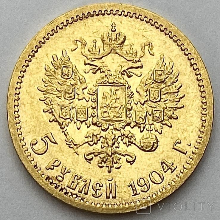 5 рублей. 1904. Николай II. (АР) (золото 900, вес 4,30 г) 3., фото №3