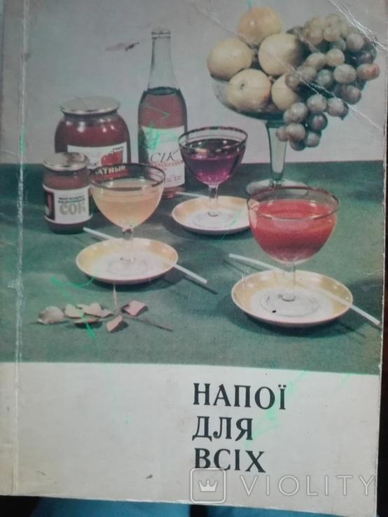 Напитки для всех, 1973 год, фото №2