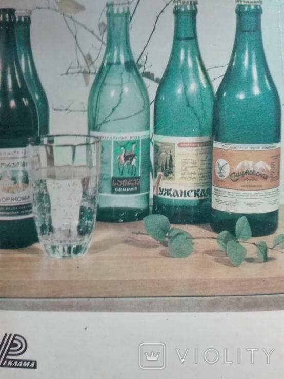 Напитки для всех, 1973 год, фото №3